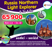 RUSSIA NORTHERN LIGHT EXPLORER   6 วัน 4 คืน