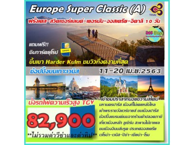 EUROPE SUPER CLASSIC 10 DAYS