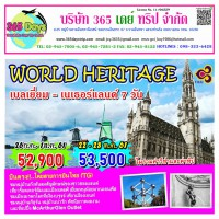 WORLD HERITAGE 7D TG