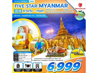 FIVE STAR MYANMAR 2D1N