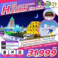 HARBIN SKI AND SNOW FESTIVAL  7 วัน 5 คืน